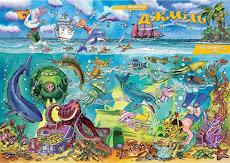 """Тема номера """"Підводний світ"""""""