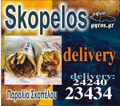 Gyros.gr