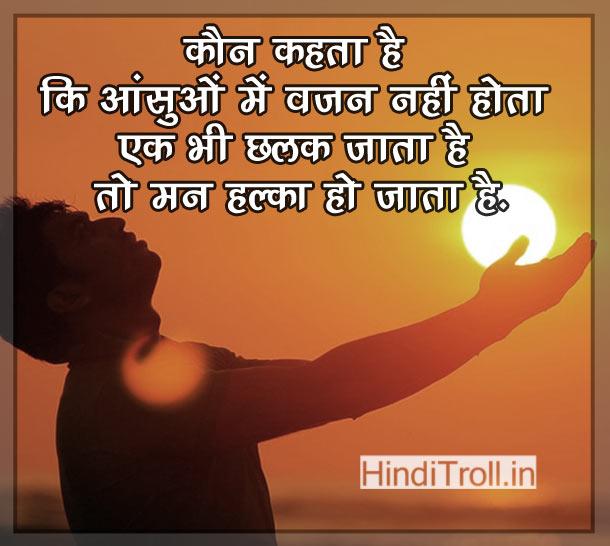 Kon Kehta Hai Ki Pyaar | Love Hindi Commnet Sad Picture | Sad Hindi Quotes & Shayari Love Photo | Sad Hindi Love Wallpaper For Facebook And Whatsapp