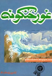 Pashto Poetry Ghurzangona pdf