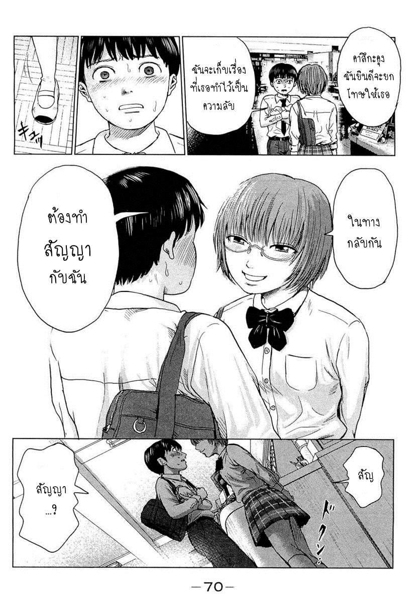 อ่านการ์ตูน Aku no Hana 02 ภาพที่ 26