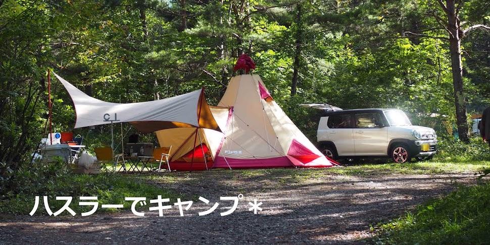 ハスラーでキャンプ*