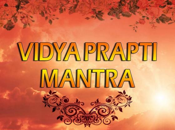 Shiksha mein Safalta Hetu Sarasvati Mantra