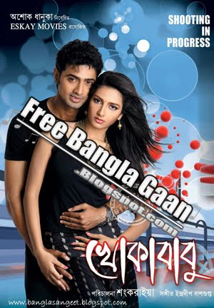 New Bengali Movie Mp3 Songs Download Bengali Movie Mp3 Songs Download