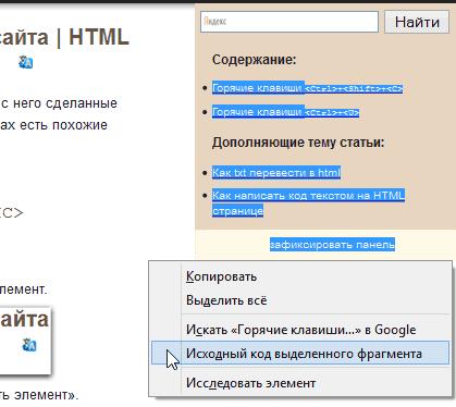 Исходный HTML код выделенного фрагмента