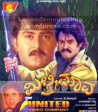 Military Mava (1993) Kannada Movie Mp3 Songs Download