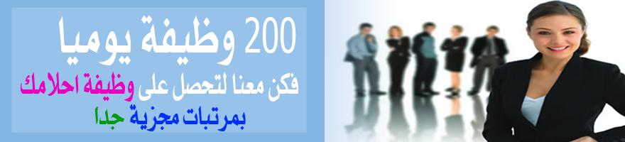 """200 وظيفة يوميا """" احصل على وظيفة احلامك """""""