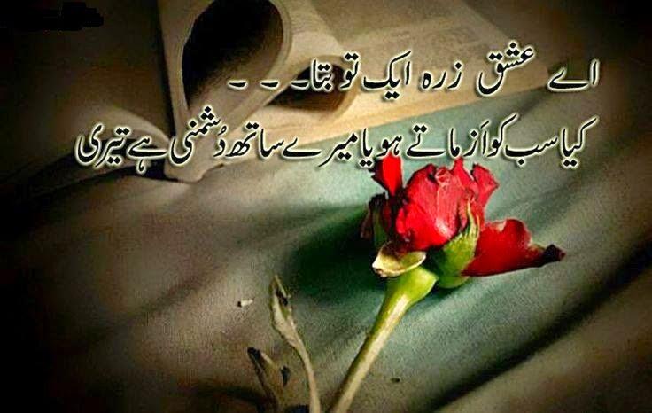 URDU HINDI POETRIES: Life is END , Very Sad Urdu Poetry Shayri.