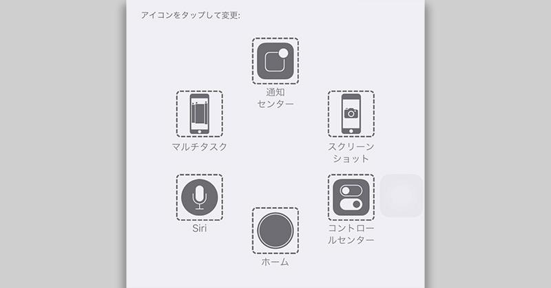 iOS9になってAssistiveTouchがべらぼうに使える奴になった