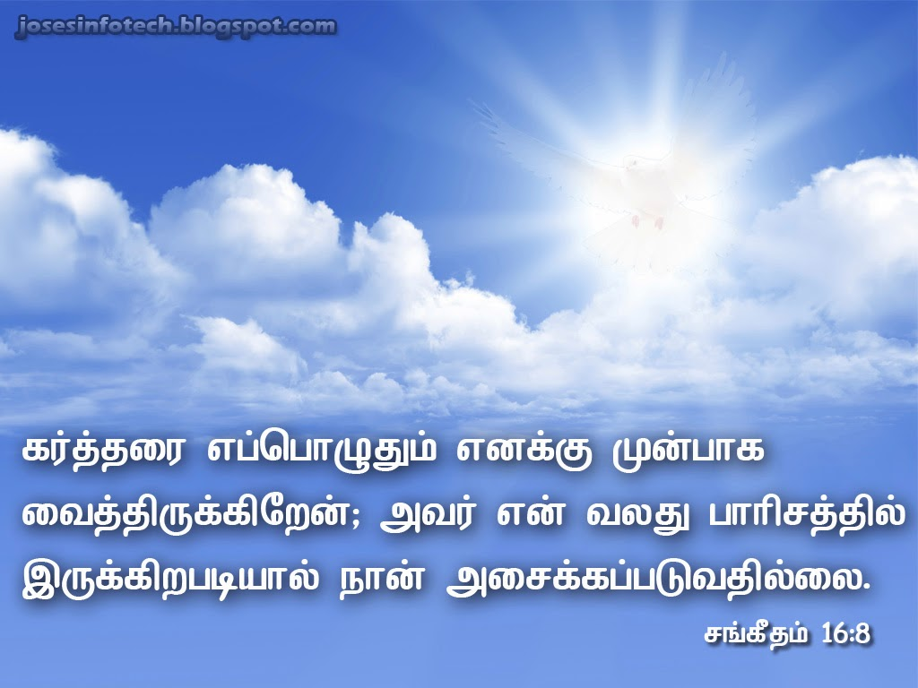 Bible Study in Tamil PDF - Tamil Christian Messages