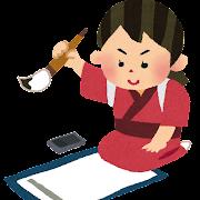 書道・習字のイラスト「書き初め・女の子」