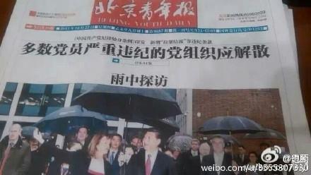 《北京青年报》2015年10月22日在其头版出现粗黑醒目的大标题《多数党员严重违纪的党组织应解散》,被指影射解散中共。(网络图片)