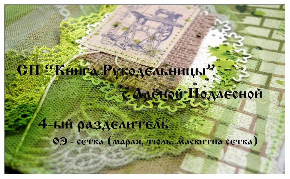 http://alyonkini-rukodelki.blogspot.ru/2015/04/4.html