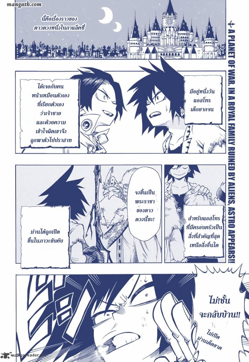 อ่านการ์ตูน Sensei no bulge 2 ภาพที่ 2