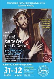 """""""Η ΖΩΗ ΚΑΙ ΤΟ ΕΡΓΟ ΤΟΥ EL GRECO """" στη Λιβαδειά"""