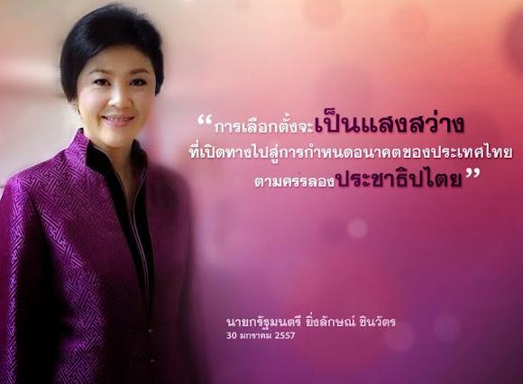 ยิ่งลักษณ์ ชินวัตร Yingluck Shinawatra