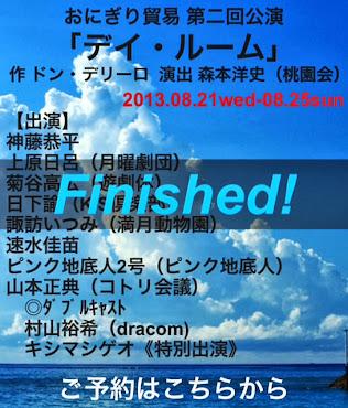 【終了】チケット予約