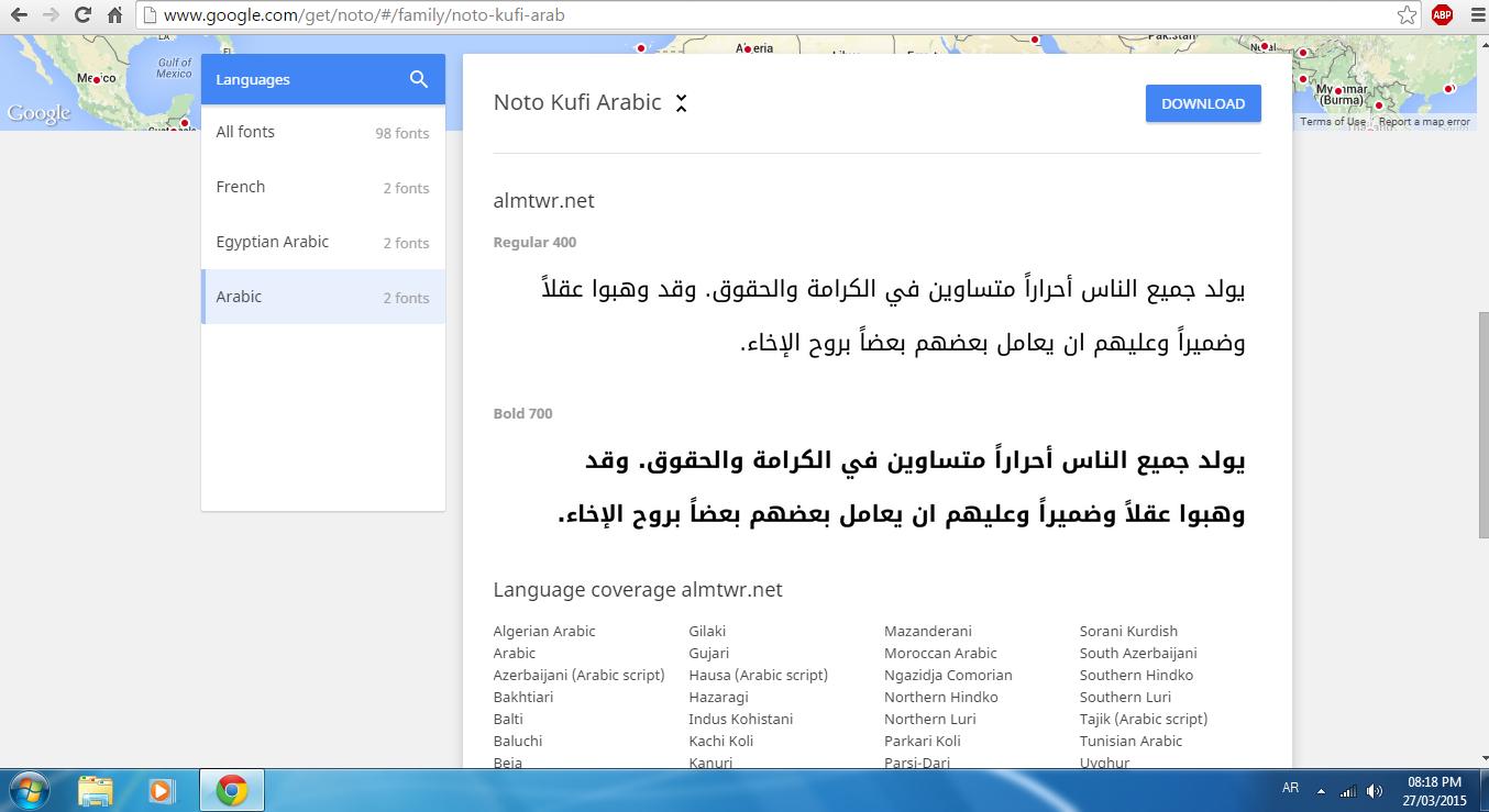 مجموعة خطوط عربية و أجنبية إحترافية للفوتوشوب من جوجل