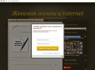 http://www.iozarabotke.ru/2014/11/kak-sdelat-i-ustanovit-vsplyvayushhee-okno-popup-dlya-bloga.html
