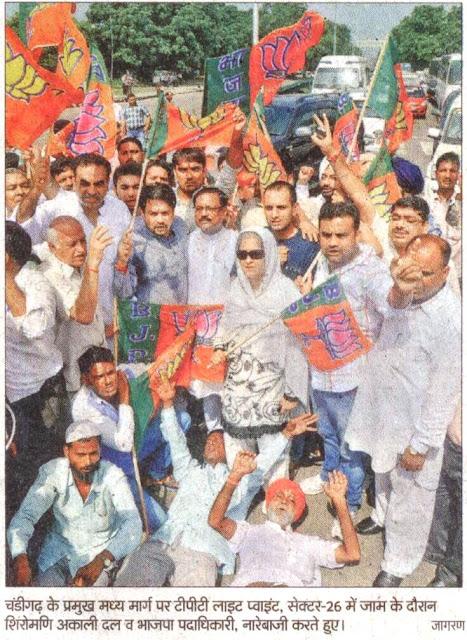 चंडीगढ़ के प्रमुख मध्य मार्ग पर टीपीटी लाइट पॉइंट, सेक्टर 26 में जाम के दौरान शिरोमणि अकाली दल व भाजपा नेता सत्य पाल जैन, अनुराग ठाकुर व अन्य पधाधिकारी, नारेबाजी करते हुए।