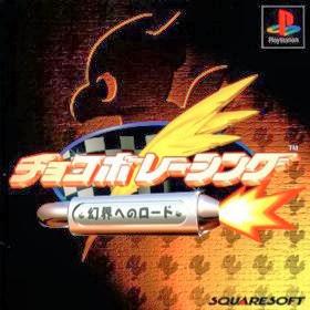 [PS1] Chocobo Racing [チョコボレーシング~幻界へのロード~] PBP (JPN) Download