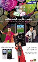 Samsung E2232 DUOS Pakistan