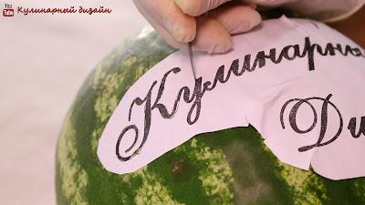 карвинг из арбуза вырезаем
