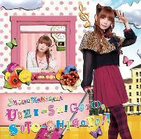 UCHI-SHIGOTO, SOTO-SHIGOTO!! - Edición CD+DVD