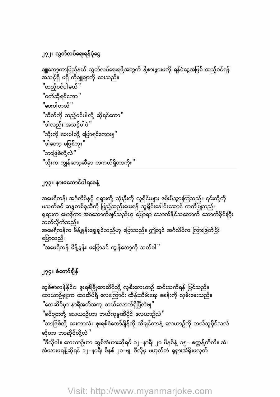 Freedom Fund, myanmar jokes