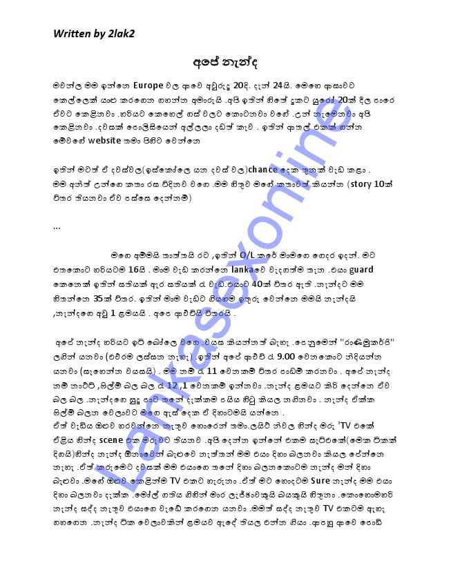 Sinhala Wala Katha Ape Nanda