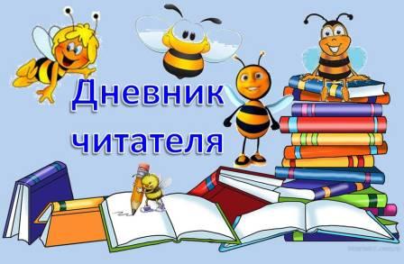 """Напоминалка """"Дневник читателя"""""""