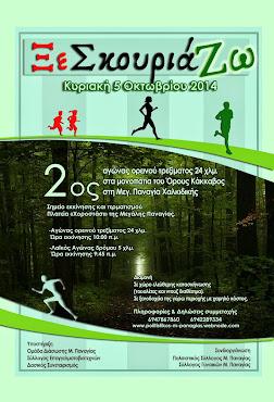 2ος αγώνας ορεινού τρεξίματος 24 χλμ. στα μονοπάτια του Όρους Κάκκαβος