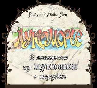 http://bymamayaga.blogspot.ru/2015/08/blog-post.html