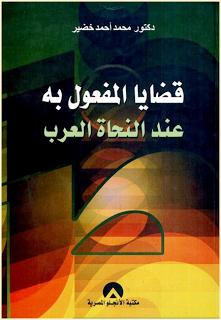 قضايا المفعول به عند النحاة العرب - محمد أحمد خضير pdf