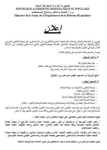 إعلان توظيف (6565 منصب) مسابقة الشبه طبي في الجزائر 2015-2016