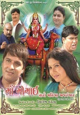 Maa Momai Taro Mahima Taro Mahima Aaparampar (2011) - Gujarati Movie