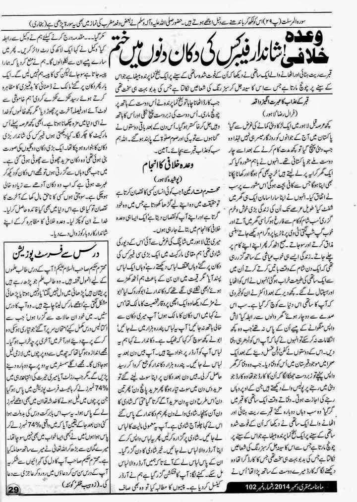 Ubqari Story