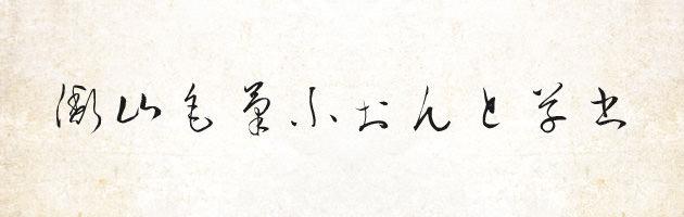 衡山毛筆フォント草書   無料で使える日本語毛筆フォント