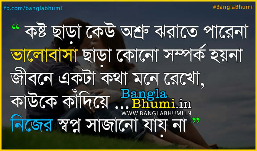 Drowing Sad Love Bangla: Bengali Sad Love Shayari That Make You Cry