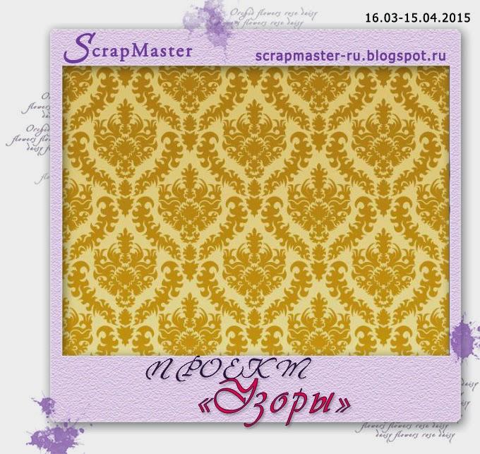 http://scrapmaster-ru.blogspot.de/2015/03/iii.html