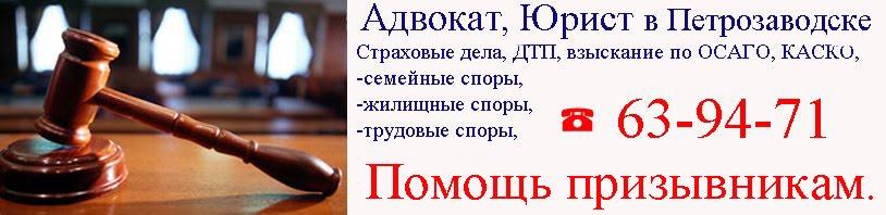 Авто-Юристы - ОСАГО, страховые споры, ДТП.