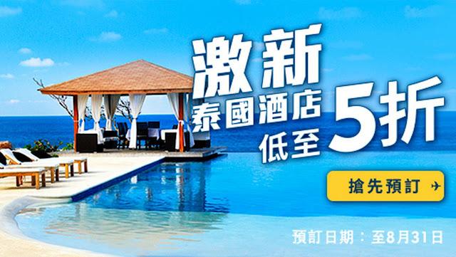 Expedia【泰國激新酒店】曼谷、清邁、蘇梅、芭提雅、布吉、華欣、喀比等酒店,低至5折,仲可以賺里數。