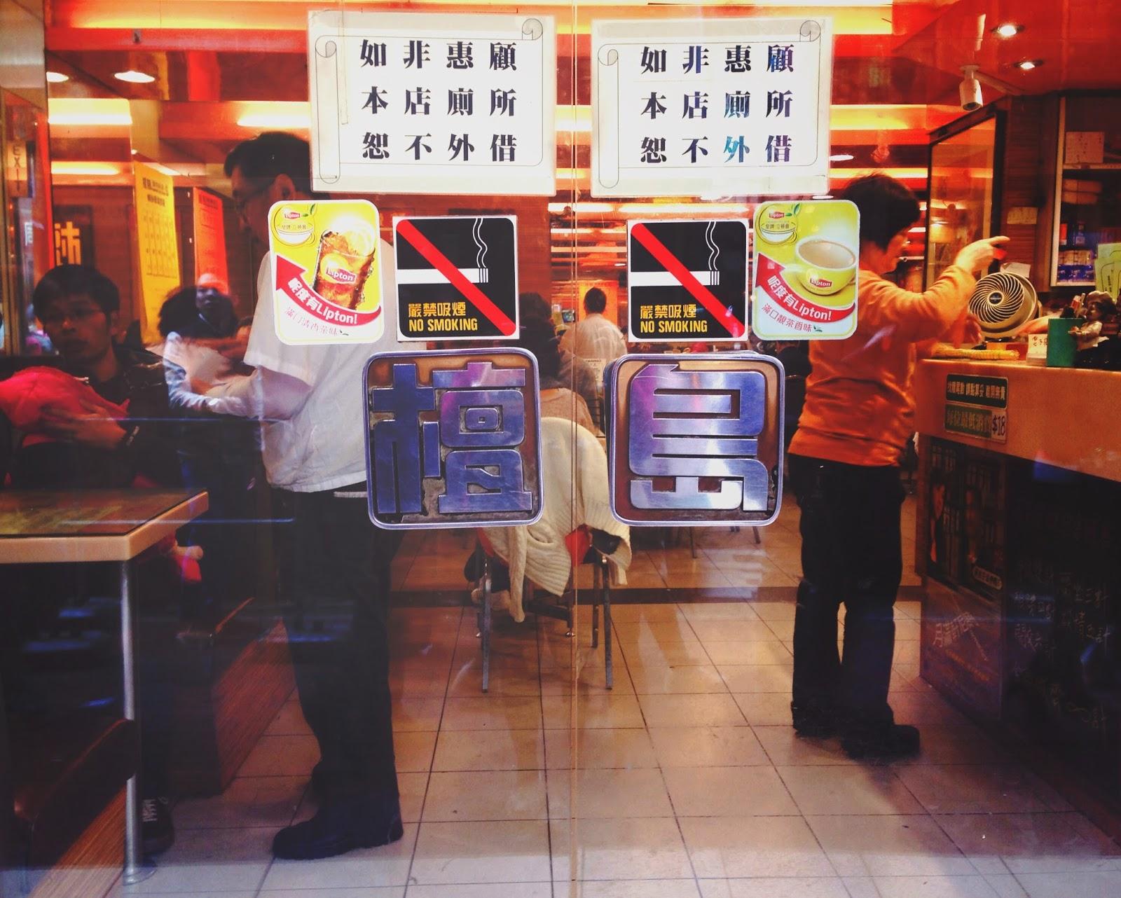 Honolulu Coffee Shop at Hennessey Road Wan Chai 檀島咖啡餅