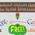 خدمات مجانية: تحويل حسابات أدسنس من مستضافة لعادية مجانا