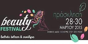 Διεθνής έκθεση & Συνέδριο «Beauty Festival» 28 έως 30 Μαρτίου 2015
