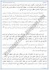 ittehad-tanzeem-aur-yaqeen-muhkam-sabaq-ka-tarjuma-sindhi-notes-ix