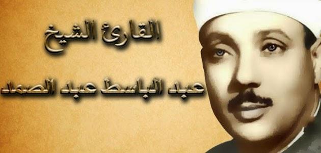 القرآن الكريم كامل بصوت القارئ عبدالباسط عبدالصمد
