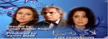 Lage Na Jiya By PTV, Episode 50, dramastubepk.blogspot.com, 29th September 2013