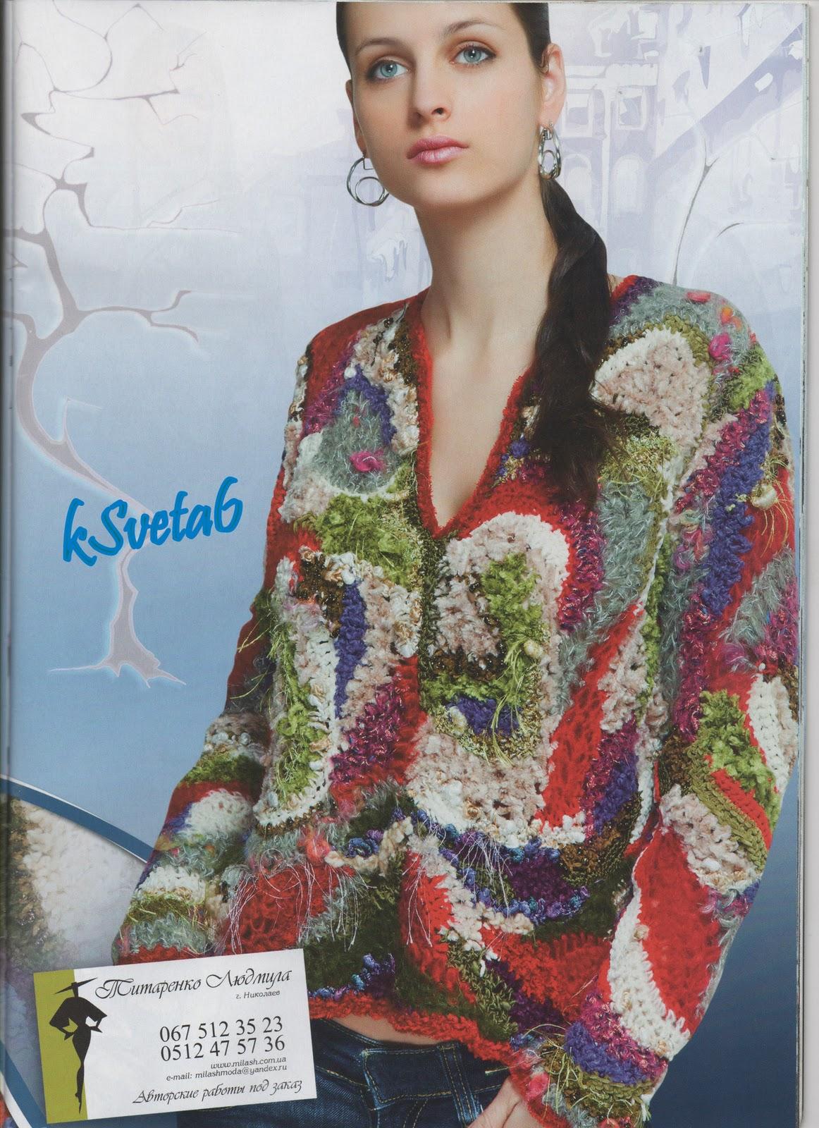 Журнал дуплет вязание спицами
