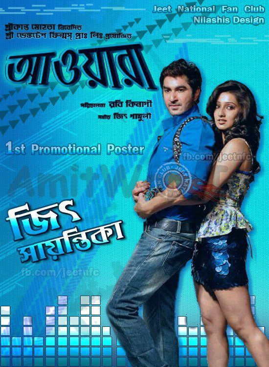 awara bengali full movie 720p download free
